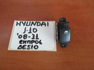 Hyundai i10 08-11 διακόπτης παραθύρου εμπρός δεξιός