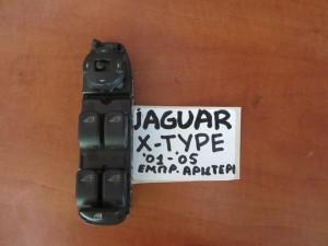 jaguar x type 01 05 diakoptis parathirou empros aristeros 300x225 Jaguar x type 2001 2007 διακόπτης παραθύρου εμπρός αριστερός