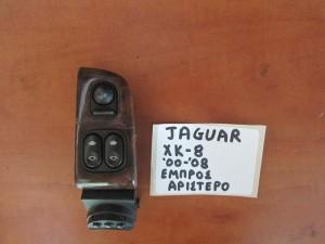 Jaguar XK8-XKR 1996-2006 διακόπτης παραθύρου εμπρός αριστερός