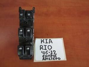 Kia rio 05-12 διακόπτης παραθύρου εμπρός αριστερός (τετραπλός)