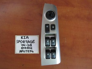 Kia Sportage 2004-2010 διακόπτης παραθύρου εμπρός αριστερός (τετραπλός)