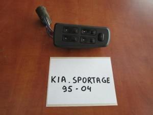 kia sportage 95 04 diakoptis parathiron empros aristeros 300x225 Kia Sportage 1995 2004 διακόπτης παραθύρων εμπρός αριστερός