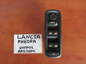 Lancia phedra διακόπτης παραθύρου εμπρός αριστερός