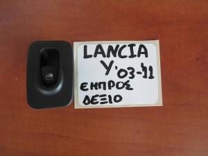 lancia y 03 11 diakoptis parathirou empros dexios 300x225 Lancia Y 2003 2011 διακόπτης παραθύρου εμπρός δεξιός