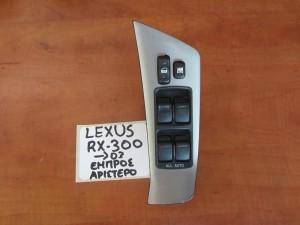 lexus rx300 03 diakoptis parathirou empros aristeros 300x225 Lexus Rx 300 1999 2003 διακόπτης παραθύρου εμπρός αριστερός