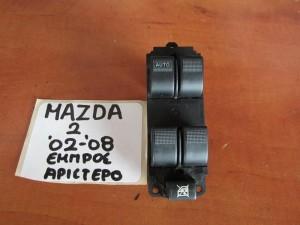 Mazda 2 03-08 διακόπτης παραθύρου εμπρός αριστερός (τετραπλός)