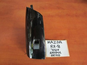 Mazda Rx8 04 διακόπτης παραθύρου εμπρός δεξιός