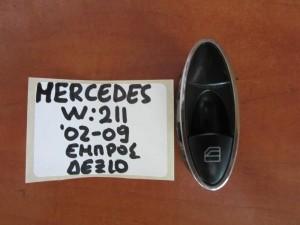 Mercedes E class w211 2002-2009 διακόπτης παραθύρου εμπρός δεξιός χρώμιο