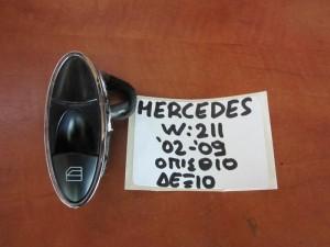 mercedes e class w211 02 09 diakoptis parathirou piso dexios chromio 300x225 Mercedes E class w211 2002 2009 διακόπτης παραθύρου πίσω δεξιός χρώμιο