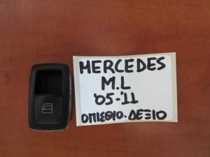 Mercedes Ml w164 05-11 διακόπτης παραθύρου πίσω δεξιός