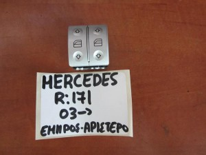 Mercedes Slk R171 03-11 διακόπτης παραθύρου αριστερός