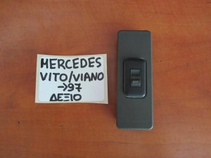 Mercedes vito-viano 97 διακόπτης παραθύρου εμπρός δεξιός