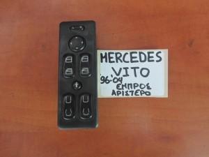 Mercedes vito w638 96-04 διακόπτης παραθύρου εμπρός αριστερός