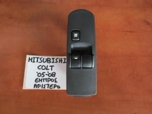 mitsubishi colt 05 diakoptis parathirou empros aristeros diplos mavro plesio 300x225 Mitsubishi Colt 2004 2012 διακόπτης παραθύρου εμπρός αριστερός (διπλός μαύρο πλαίσιο)