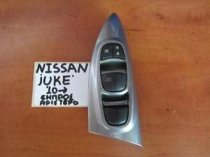 nissan juke 2010 diakoptis parathirou empros aristeros 300x225 Nissan Juke 2010 2014 διακόπτης παραθύρου εμπρός αριστερός