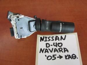 Nissan Navara D40 2005-2014 διακόπτης υαλοκαθαριστήρων