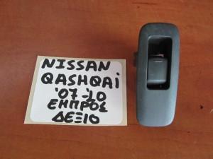nissan qashqai 07 diakoptis parathirou empros dexios 300x225 Nissan QashQai 2006 2013 διακόπτης παραθύρου εμπρός δεξιός