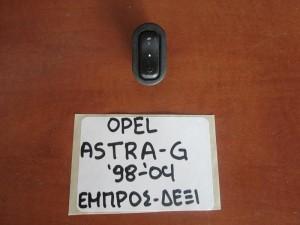 opel astra g 98 04 diakoptis parathirou empros dexios 300x225 Opel Astra G 1998 2004 διακόπτης παραθύρου εμπρός δεξιός