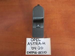 opel astra h 04 10 diakoptis parathirou empros dexios 300x225 Opel astra H 04 10 διακόπτης παραθύρου εμπρός δεξιός