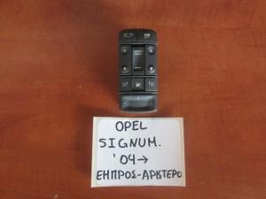 opel signum 04 diakoptis parathirou empros aristeros 300x225 Opel Signum 2003 2008 διακόπτης παραθύρου εμπρός αριστερός