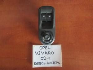 opel vivaro 02 diakoptis parathirou empros aristeros 300x225 Opel Vivaro 2002 2014 διακόπτης παραθύρου εμπρός αριστερός