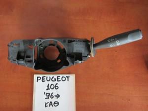 Peugeot 106 96 διακόπτης υαλοκαθαριστήρων