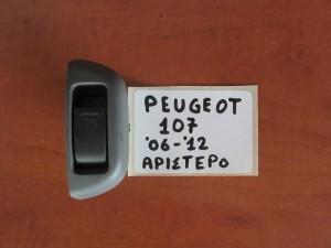 peugeot 107 06 12 diakoptis parathirou empros aristeros 300x225 Peugeot 107 2006 2014 διακόπτης παραθύρου εμπρός αριστερός