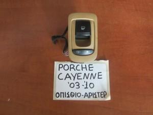 porsche cayenne 03 10 diakoptis parathirou piso aristeros 300x225 Porsche cayenne 2003 2010 διακόπτης παραθύρου πίσω αριστερός