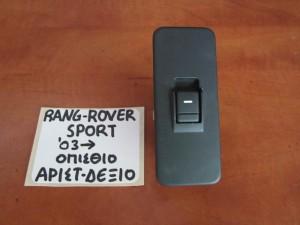 Range rover sport 03-11 διακόπτης παραθύρου πίσω αριστερός και δεξιός