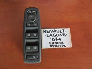 Renault laguna 07 διακόπτης παραθύρου εμπρός αριστερός