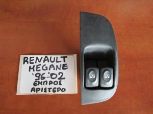 Renault Megane 1996-2002 διακόπτης παραθύρου εμπρός αριστερός