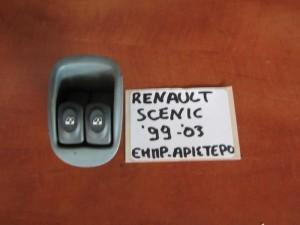Renault Megane Scenic 1999-2003 διακόπτης παραθύρου εμπρός αριστερός (διπλός)
