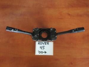 Rover 45 2000 διακόπτης φώτων-φλάς kai υαλοκαθαριστήρων