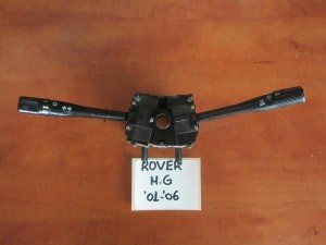 Rover mg cabrio 01-06 διακόπτης φώτων-φλάς kai υαλοκαθαριστήρων