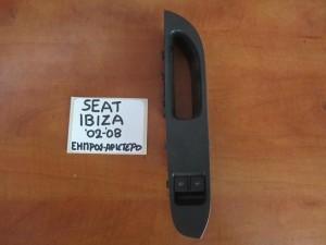 seat ibiza 02 08 diakoptis parathirou empros aristeros diplos 300x225 Seat Ibiza 2002 2008 διακόπτης παραθύρου εμπρός αριστερός (διπλός)
