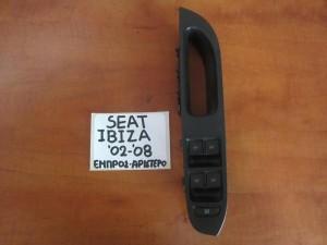 seat ibiza 02 08 diakoptis parathirou empros aristeros tetraplos 300x225 Seat Ibiza 2002 2008 διακόπτης παραθύρου εμπρός αριστερός (τετραπλός)