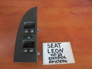 Seat leon 05-13 διακόπτης παραθύρου εμπρός αριστερός (τετραπλός)