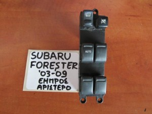 Subaru forester 03-09 διακόπτης παραθύρου εμπρός αριστερός (τετραπλός)