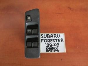 subaru forester 98 02 diakoptis parathirou empros aristeros tetraplos 300x225 Subaru Forester 1998 2002 διακόπτης παραθύρου εμπρός αριστερός (τετραπλός)