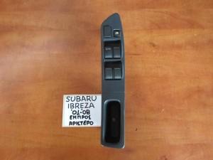 Subaru imbreza 01-08 διακόπτης παραθύρου εμπρός αριστερός (τετραπλός)