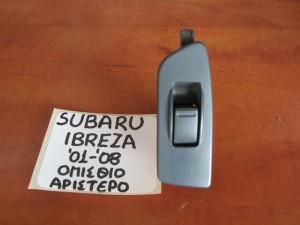 subaru imbreza 01 08 diakoptis parathirou piso aristeros 300x225 Subaru Imbreza 2001 2008 διακόπτης παραθύρου πίσω αριστερός
