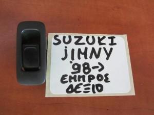 suzuki jimny 98 diakoptis parathirou empros dexios 300x225 Suzuki Jimny 1998 2012 διακόπτης παραθύρου εμπρός δεξιός