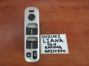 Suzuki liana 01 διακόπτης παραθύρου εμπρός αριστερός (τετραπλός)