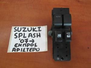 suzuki splash 07 diakoptis parathirou empros aristeros diplos 300x225 Suzuki Splash 2008 2014 διακόπτης παραθύρου εμπρός αριστερός (διπλός)