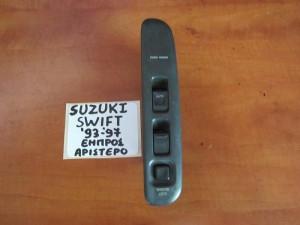 suzuki swift 93 96 diakoptis parathirou empros aristeros 300x225 Suzuki Swift 1993 1996 διακόπτης παραθύρου εμπρός αριστερός