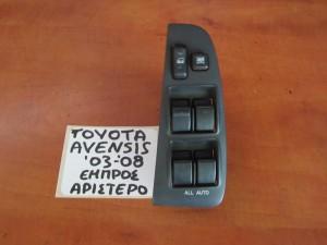toyota avensis 03 08 diakoptis parathirou empros aristeros 300x225 Toyota avensis 2003 2009 διακόπτης παραθύρου εμπρός αριστερός