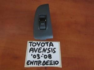 toyota avensis 03 08 diakoptis parathirou empros dexios 300x225 Toyota avensis 2003 2009 διακόπτης παραθύρου εμπρός δεξιός