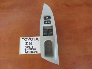 Toyota IQ 09 διακόπτης παραθύρου εμπρός αριστερός (γκρί πλαίσιο)