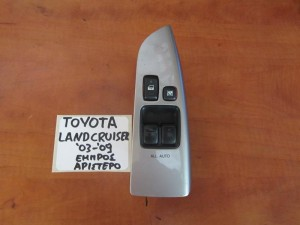 toyota land cruiser 03 09 diakoptis parathirou empros aristeros diplos 300x225 Toyota land cruiser 2003 2010 διακόπτης παραθύρου εμπρός αριστερός (διπλός)