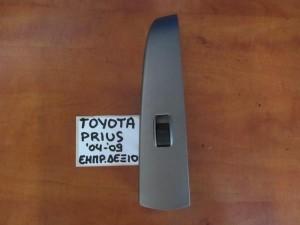 Toyota prius 04-09 διακόπτης παραθύρου εμπρός δεξιός